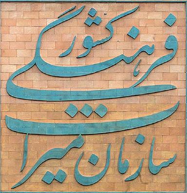 آشنایی با اهداف سازمان میراث فرهنگی، صنایع دستی و گردشگری