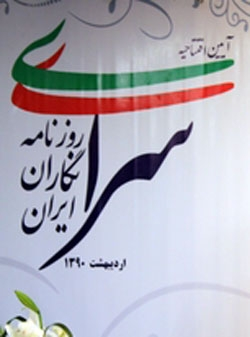 سرای روزنامهنگاران ایران