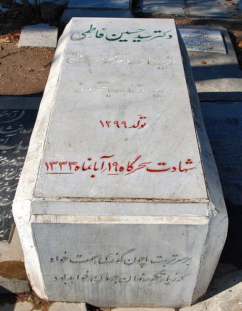 دکتر سید حسین فاطمی