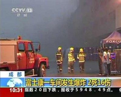 حضور آتش نشانان در کارخانه فاکسکان