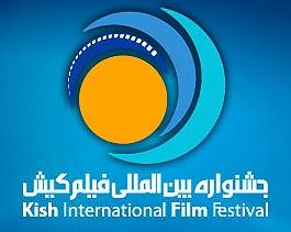 آشنایی با جشنواره بینالمللی فیلم کیش