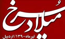 پوستر جشنواره میلاد سرخ