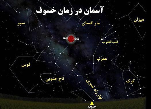 وضعیت رویت ماه گرفتگی 25 خرداد
