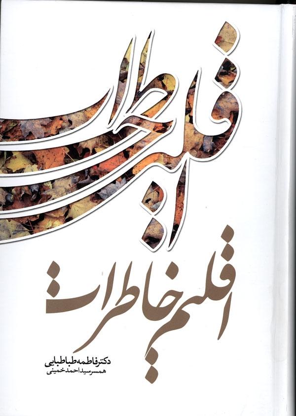 خاطرات همسر سید احمد خمینی