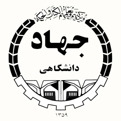 جهاد دانشگاهی در 45 رشته دکترای پژوهش محور میپذیرد