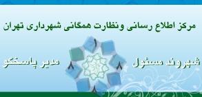 آشنایی با مرکز اطلاعرسانی و نظارت همگانی شهرداری تهران
