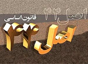 اصل 44 قانون اساسی جمهوری اسلامی ایران