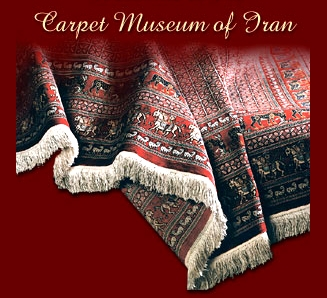 آشنایی با موزه فرش ایران