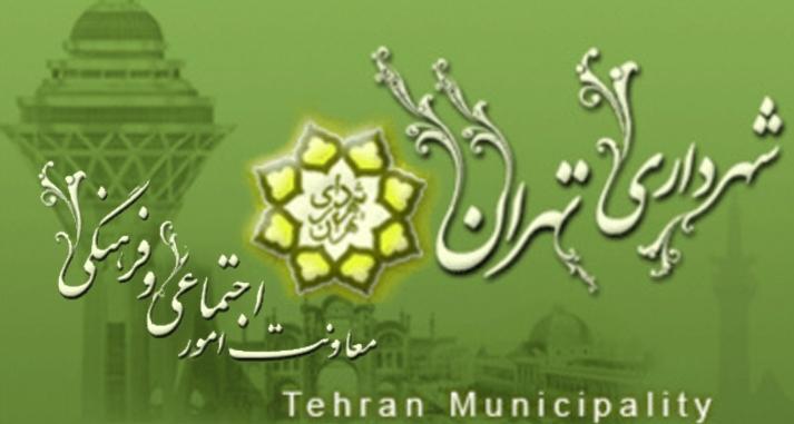 معاونت امور اجتماعی و فرهنگی شهرداری تهران