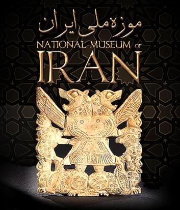 آشنایی با موزه ملی ایران - تهران