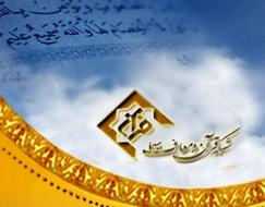 آشنایی با شبکه قرآن سیما