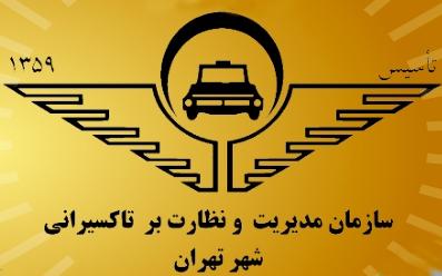 آشنایی با سازمان مدیریت و نظارت بر تاکسیرانی تهران