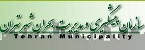 سازمان پیشگیری و مدیریت بحران شهر تهران