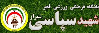 مقاومت سپاسی شیراز