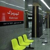metro kahrizak