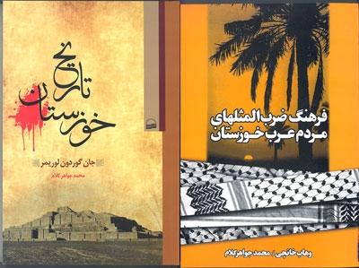 کتاب خوزستان