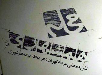 همشهری محله