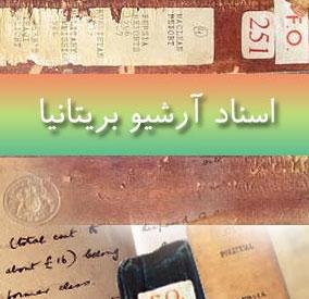 70 هزار سند تازه از آرشیو بریتانیا درباره ایران روی سایت کتابخانه ملی