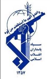 سپاه پاسداران انقلاب اسلا می