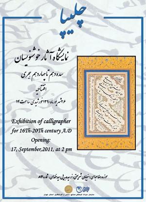 نمایش آثار چلیپا در موزه رضا عباسی