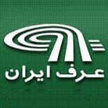 شرکت عرف ایران