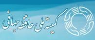 آشنایی با کمیته ملی حافظه جهانی در ایران