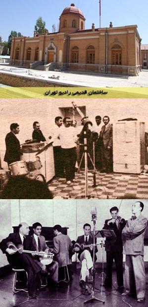 نخستین فرستنده رادیو در تهران