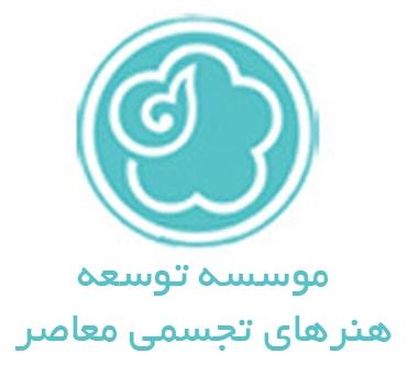 مؤسسه توسعه هنرهای تجسمی