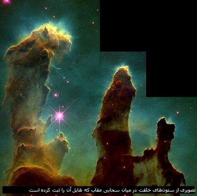 تصویری از ستونهای خلقت در میان سحابی عقاب که هابل آن را ثبت کرده است