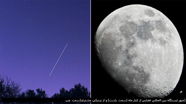 عبور ایستگاه بین المللی فضایی از کنار ماه (سمت راست) و از نزدیکی مشتری(سمت چپ)