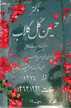 قبر گل گلاب