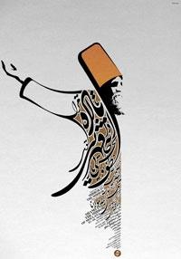 بنیاد شمس و مولانا