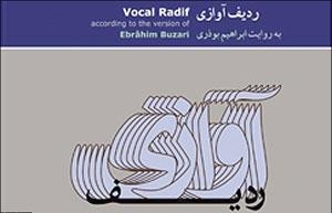 ردیف آوازی ابراهیم بوذری