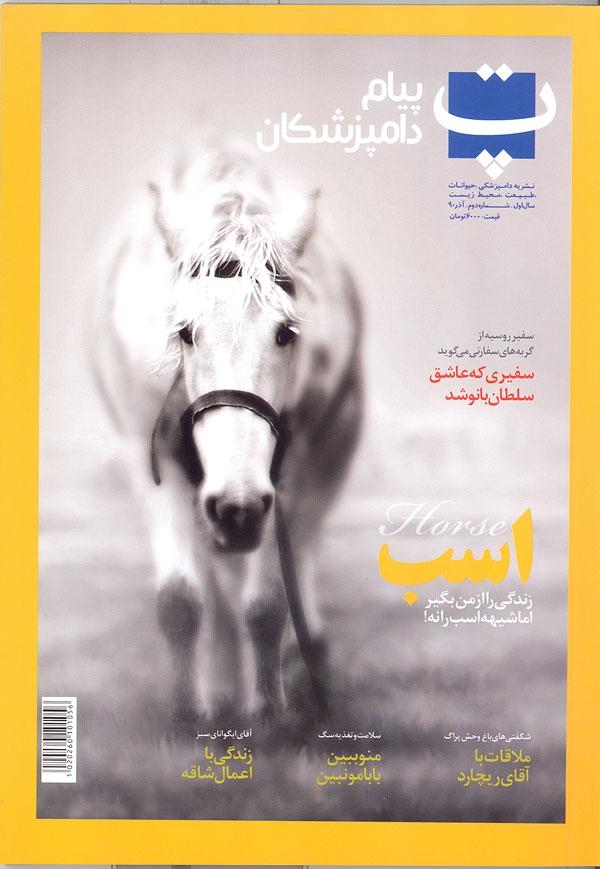 انتشار شماره دوم نشریه پیام دامپزشکان