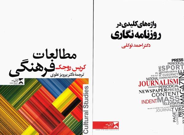 دو کتاب انتشارات ثانیه