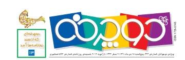 هفتهنامهی همشهری دوچزخه شمارهی 634