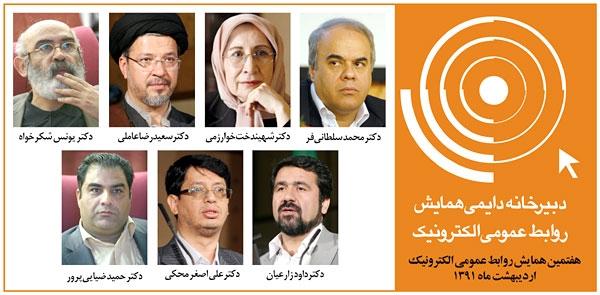اعضای کمیته علمی هفتمین همایش روابط عمومی الکترونیک معرفی شدند