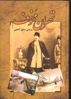 باز انتشار تهران مخوف؛ نخستین رمان اجتماعی ایر ان