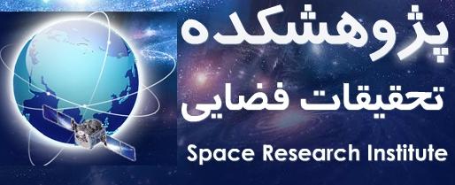 پژوهشکده تحقیقات فضایی