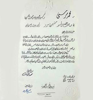 نامه محمد مرسی به شیمون پرز تایید شد