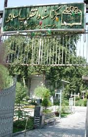 آشنایی با مرکز اسناد انقلاب اسلامی