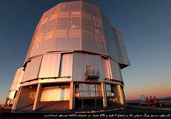 تلسکوپ بسیار بزرگ شیلی که در ارتفاع 2 هزار و 635 متری در صحرای آتاکاما مستقر شده است