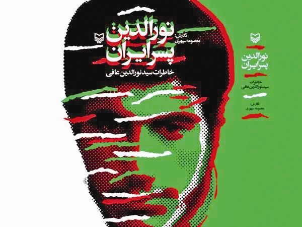 کتاب نورالدین پسر ایران