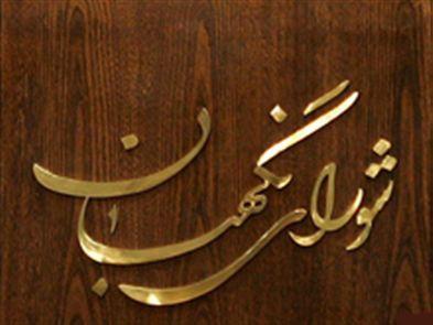 تفسیر شورای نگهبان از اصل136 قانون اساسی