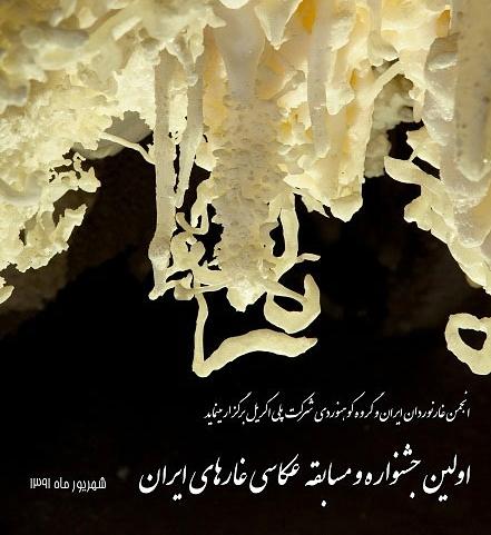 جشنواره عکس غارهای ایران