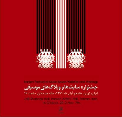 دومین جشنواره وبلاگها و سایتهای موسیقی ایران