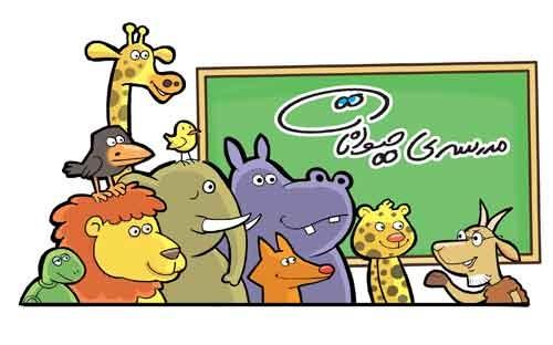 مدرسهی حیوانات