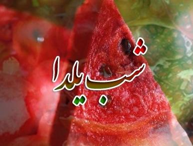 آشنایی با آداب و سنن مردم استان لرستان در شب یلدا