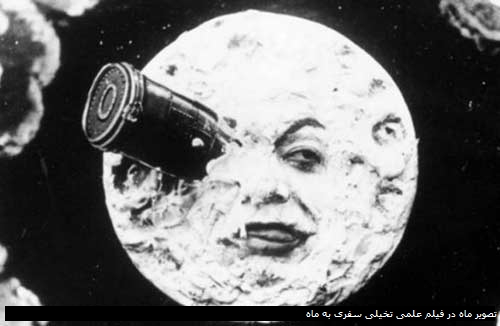 تصویر ماه در فیلم علمی تخیلی سفری به ماه