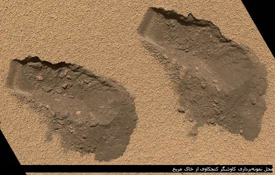 محل نمونهبرداری کاوشگر کنجکاوی از خاک مریخ